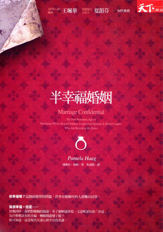 Marriage Confidential - Chinese